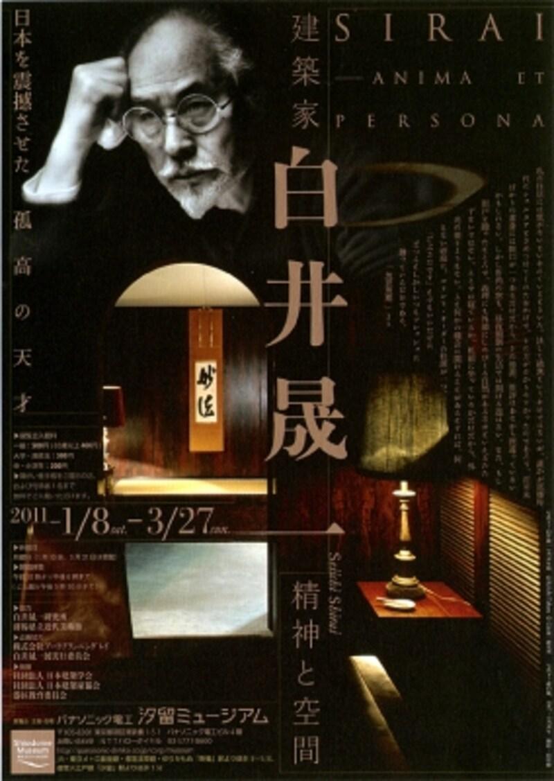 白井晟一展パンフレット1