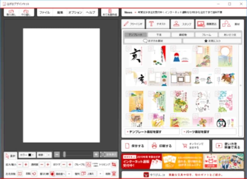 はがきデザインキット2019 メイン画面