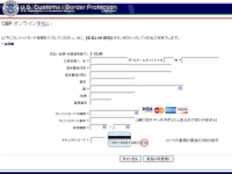 カード情報を記入し申請料金を支払います
