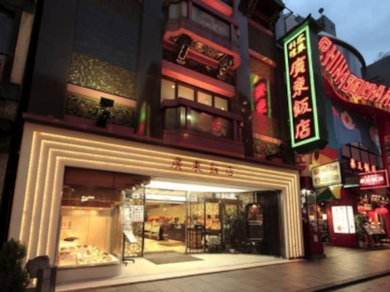 廣東飯店は中華街大通りに面した老舗(画像提供:廣東飯店)