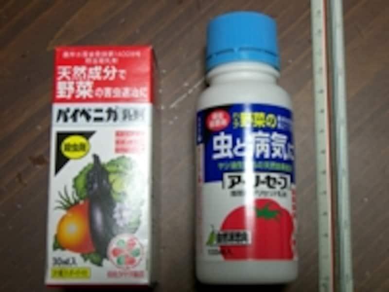 おすすめ農薬1