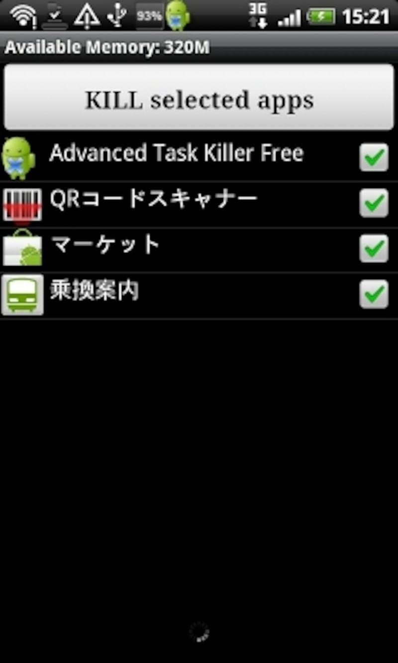 Killselectedappsをワンタッチするだけで、起動中のアプリを一括終了