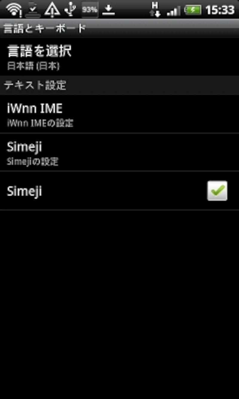 インストール後、設定>言語とキーボードからsimejiにチェック