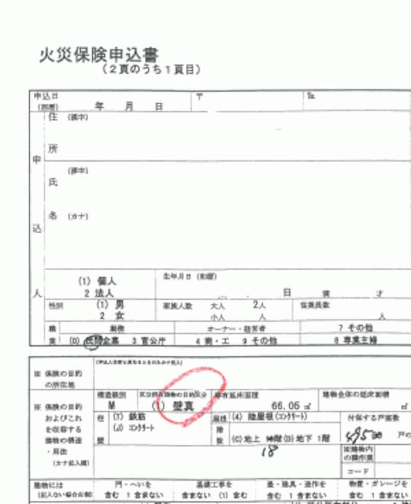 Kさんの火災保険申込書