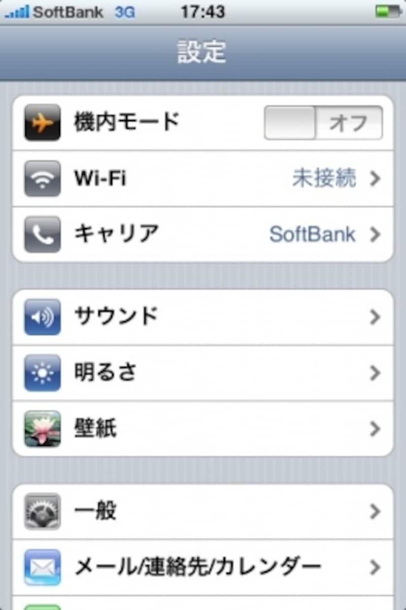 iPhoneを無線LANに接続するには、設定アプリのメニューにある「Wi-Fi」で設定する
