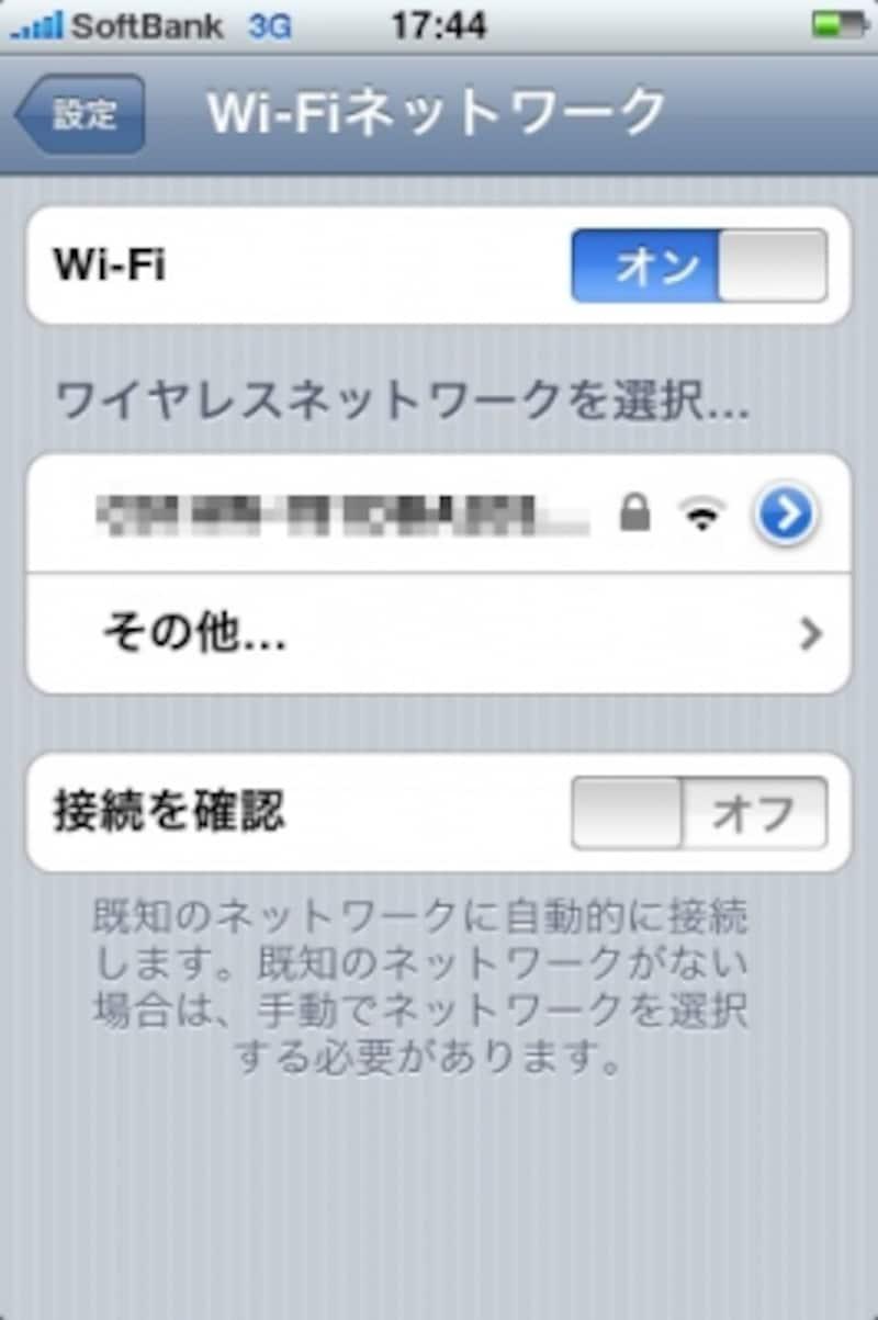 表示されたワイヤレスネットワーク(SSID)の一覧から、接続したいネットワークを選択する