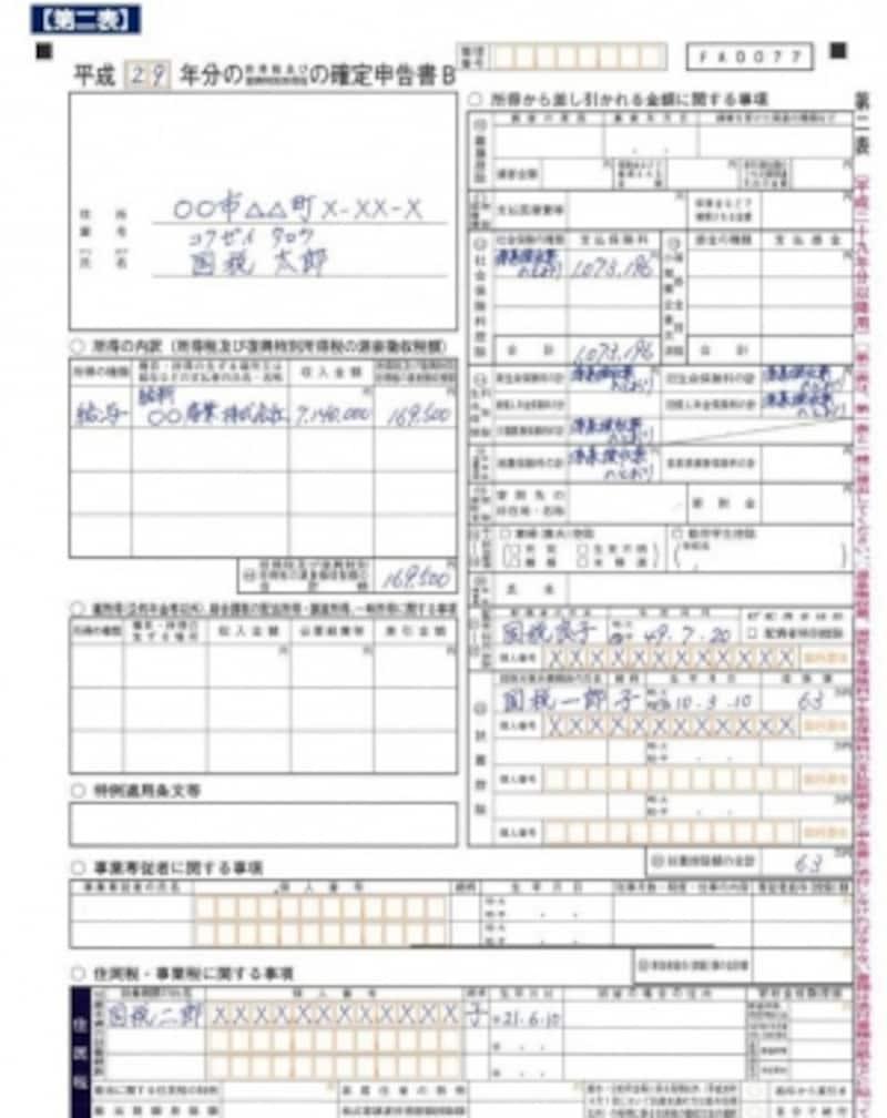 第二表の記載は源泉徴収票記載項目の詳細です(出典:国税庁記載例)