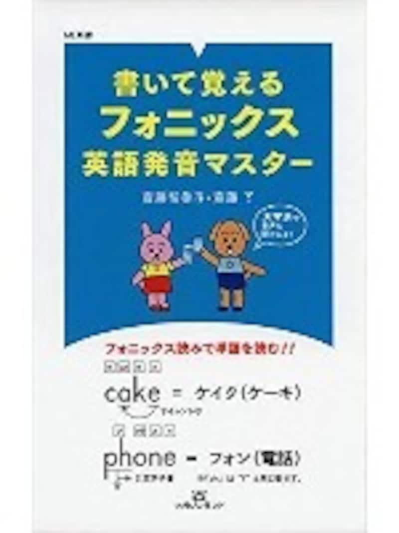 小学生も中学生も英語の読み書きの仕方がわかる、書いて覚えるフォニックス英語発音マスター(ML新書)
