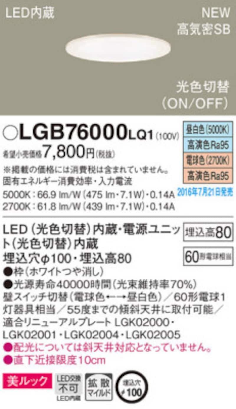 スイッチで光色が切り替えられる照明器具も増えています。(画像:パナソニック)