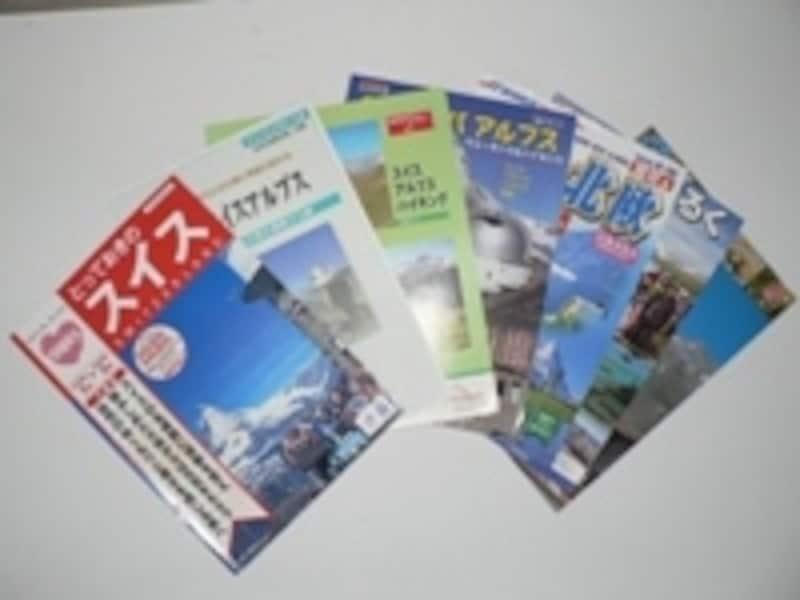 スイスの旅行パンフレット