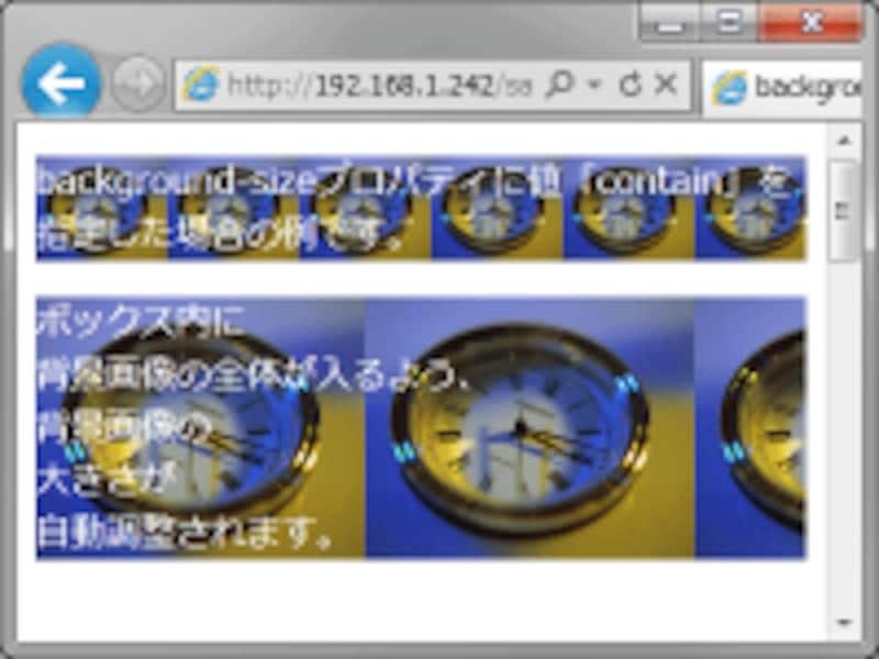 画像全体がボックス内に収まるよう自動調節される(IE9での表示例)