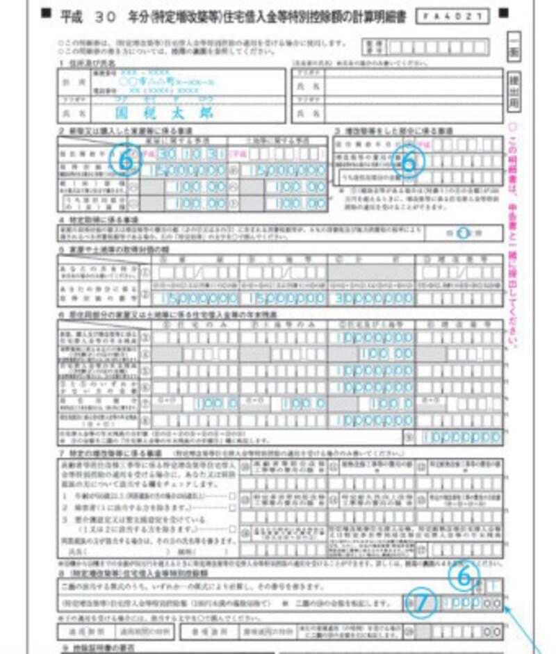 金額が記載された住宅借入金等特別控除のフォーマット(出典:国税庁)