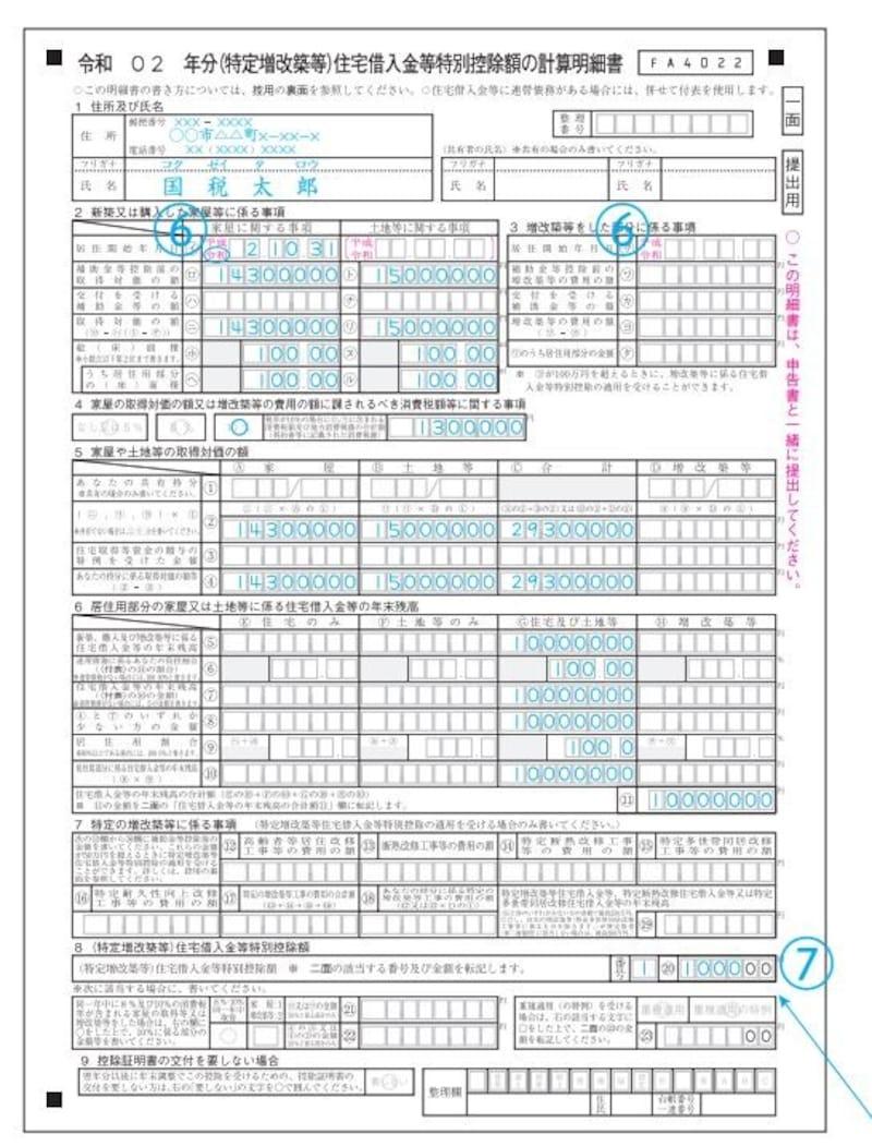 住宅借入金等特別控除額の計算明細書 記載例(出典:国税庁)