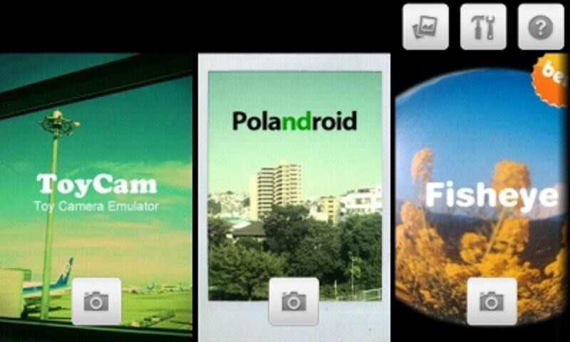 5種類のエフェクト撮影ができるFxCamera