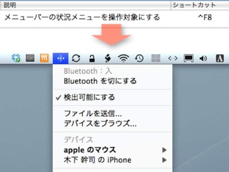 最初Bluetoothが対象になると、反応が遅い場合があります