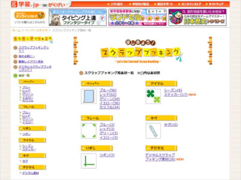 スクラップブッキング無料素材サイト がくげいペーパースタジオ
