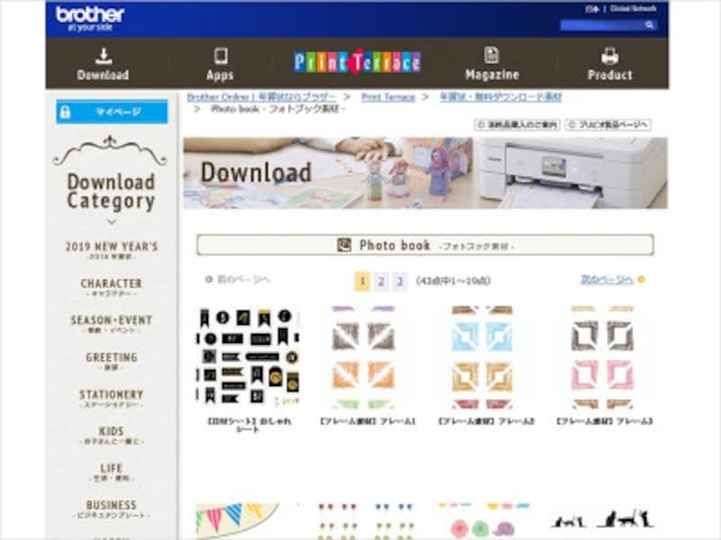 スクラップブッキング無料素材サイト ブラザープリビオ・プリントテラス