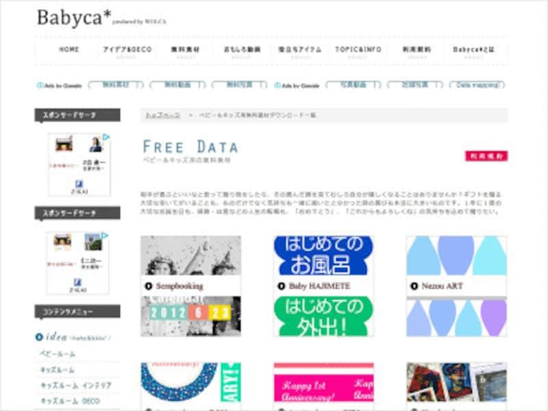 スクラップブッキング無料素材サイト Babyca*
