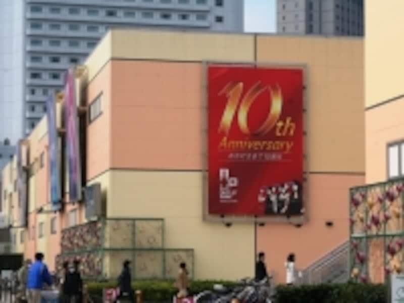 10th三井アウトレットパーク幕張