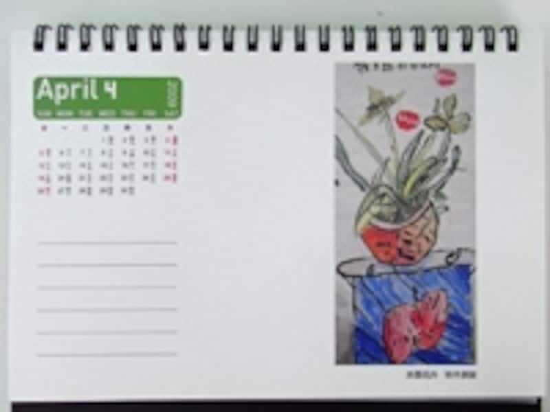 思い出のカレンダー
