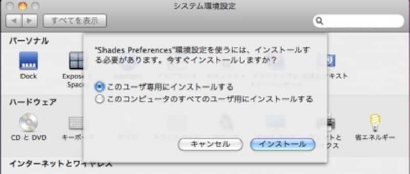 複数のユーザーでMacを使っているときは「このコンピュータのすべての~」を選ぶと、一度にインストールできます