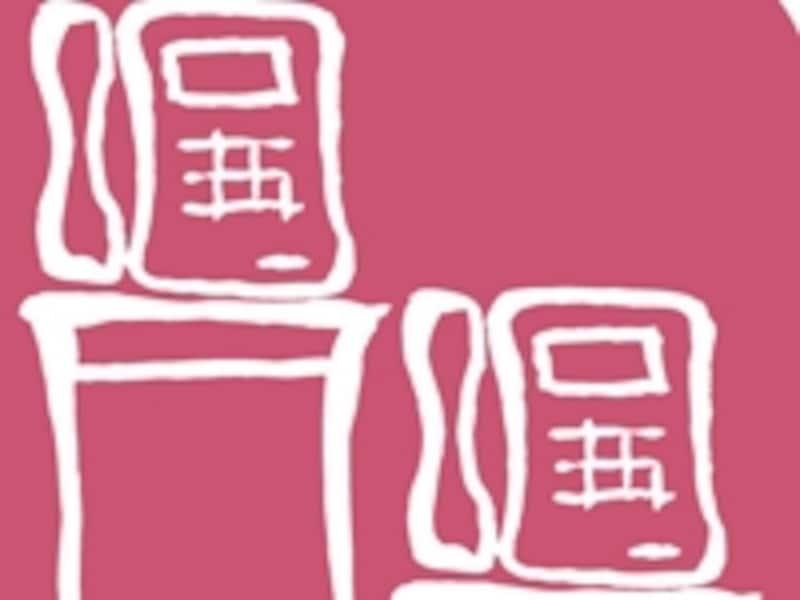 自宅の近くやよく行く場所の公衆電話位置を確認しておく