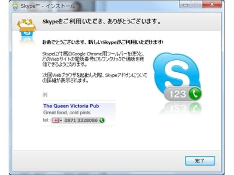 Skypeインストール終了画面