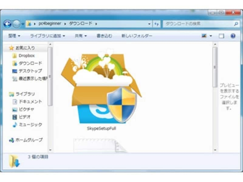 Skypeインストールファイル