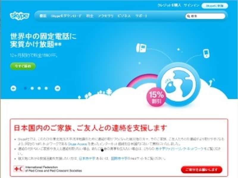Skypeホームページ