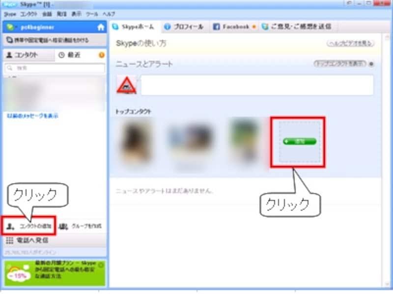 Skype相手の登録