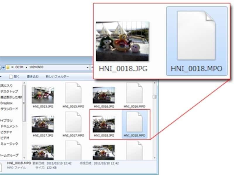 エクスプローラーで見たMPOファイル
