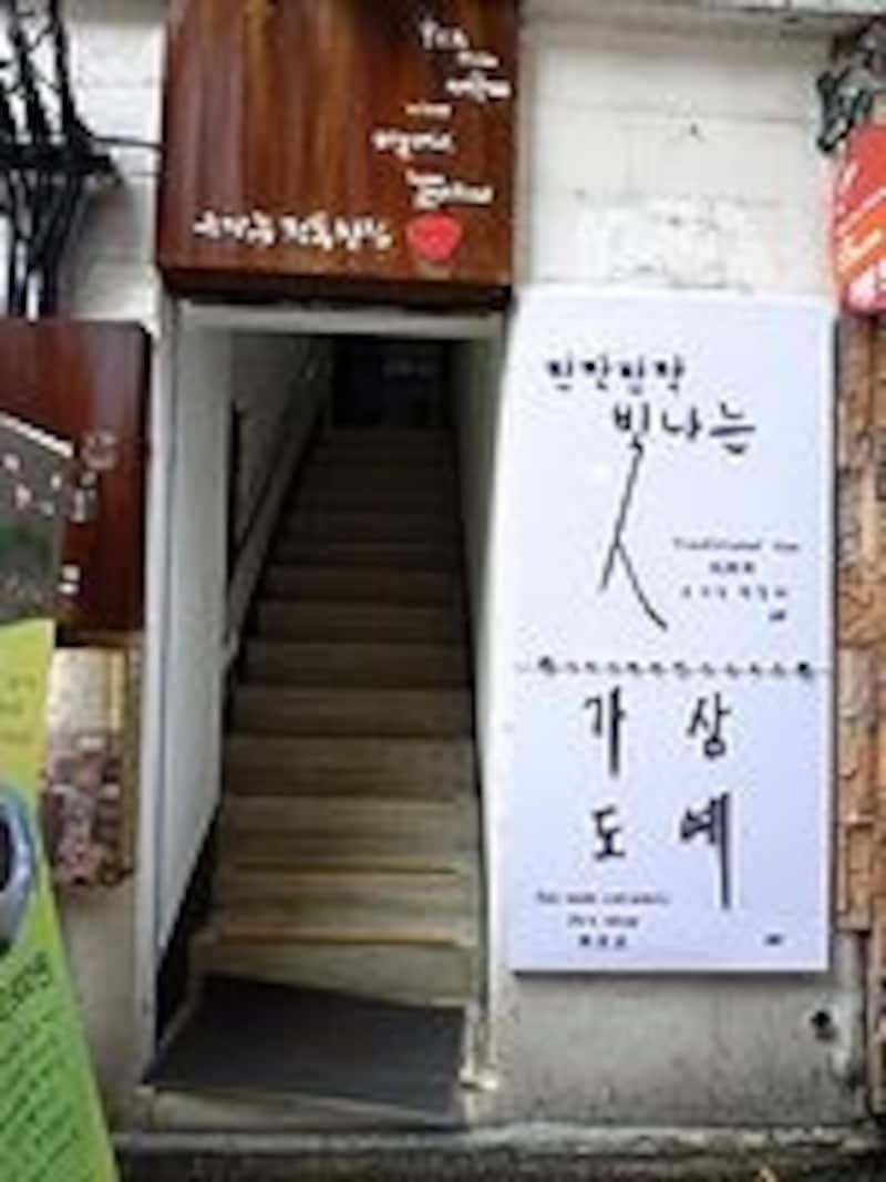 お店は階段を上がって右手すぐ。
