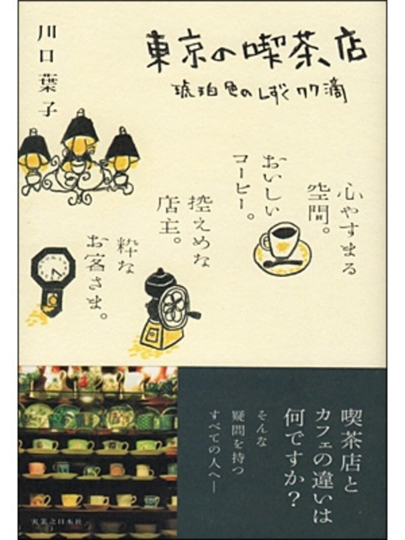 『東京の喫茶店~琥珀色のしずく77滴』