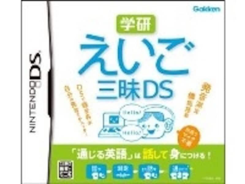 英語学習ソフトの中でも異色な発音に重点を置いた「学研英語三昧DS」。
