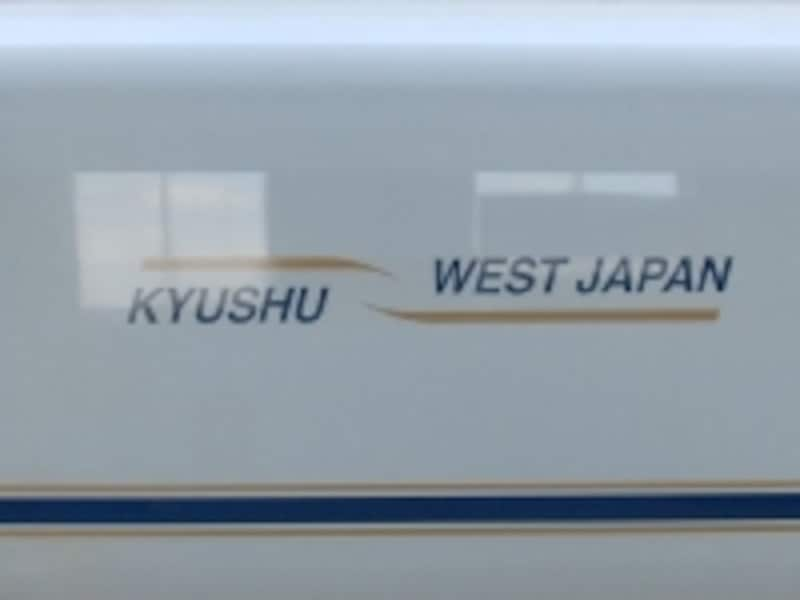 JR九州とJR西日本の共同運行を示すロゴ