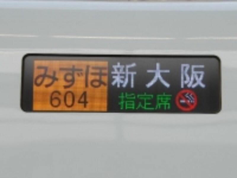 みずほ新大阪行き表示板