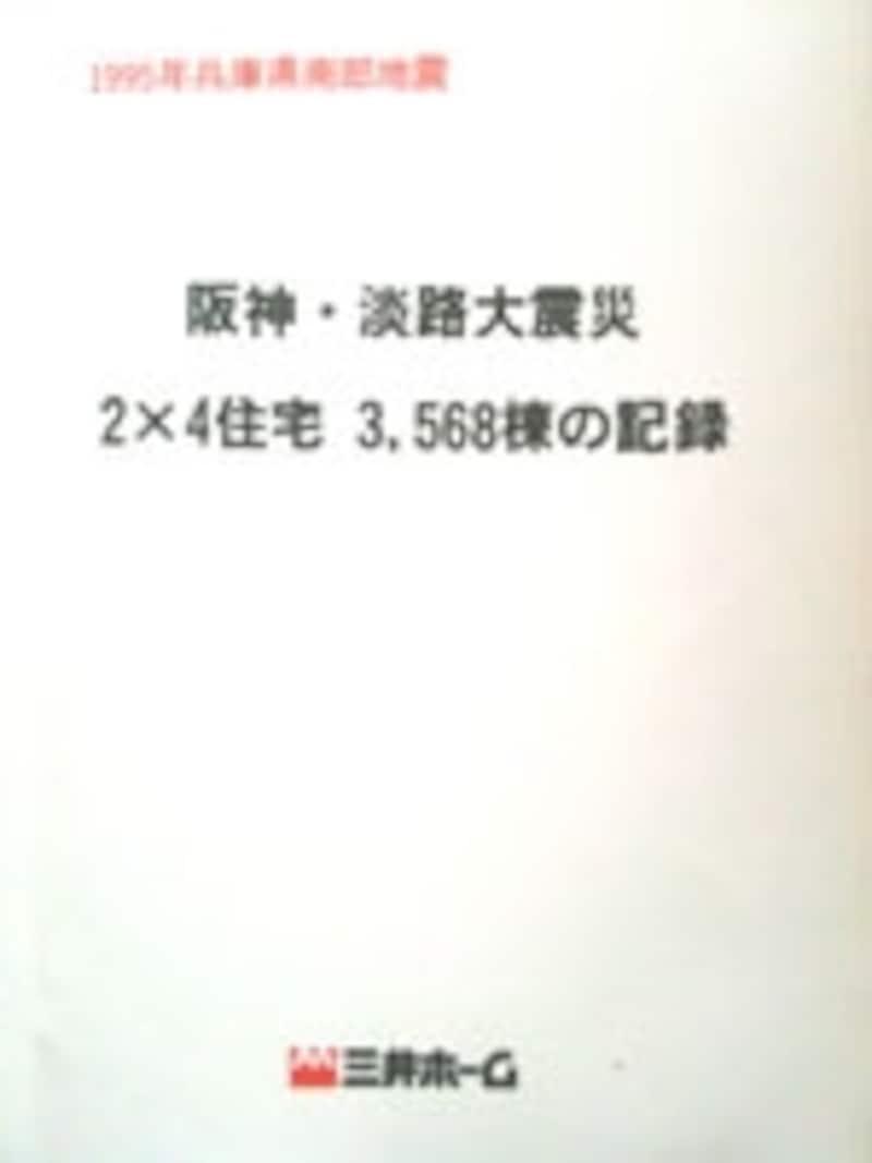 三井ホーム記録