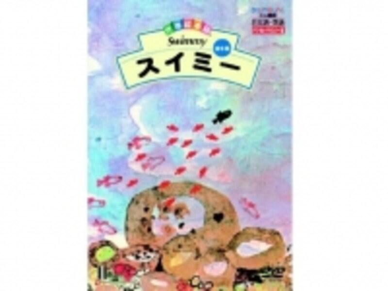 世界絵本箱DVDセレクション(1)『スイミー』ヤマハ・ミュージック・アンド・ビジュアルズ