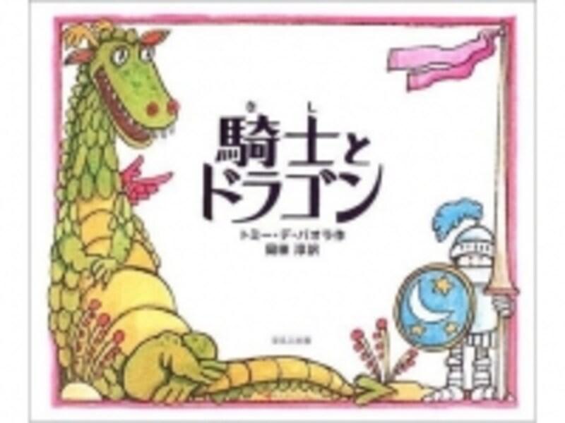 騎士とドラゴン