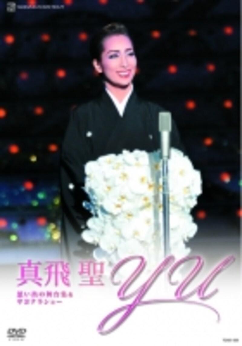 「YU-思い出の舞台集&サヨナラショー-」