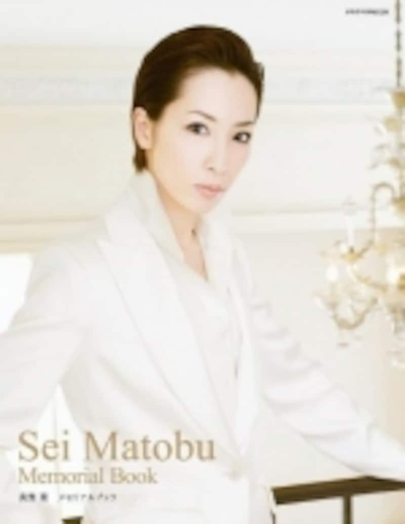 sei matobu Memorial Book