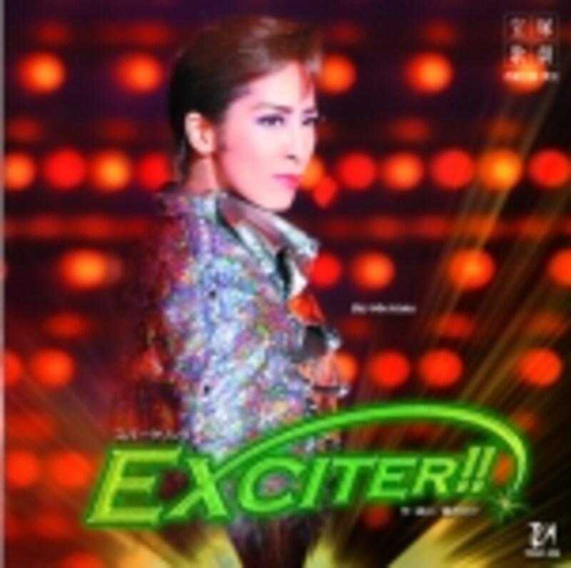 『EXCITER!!』