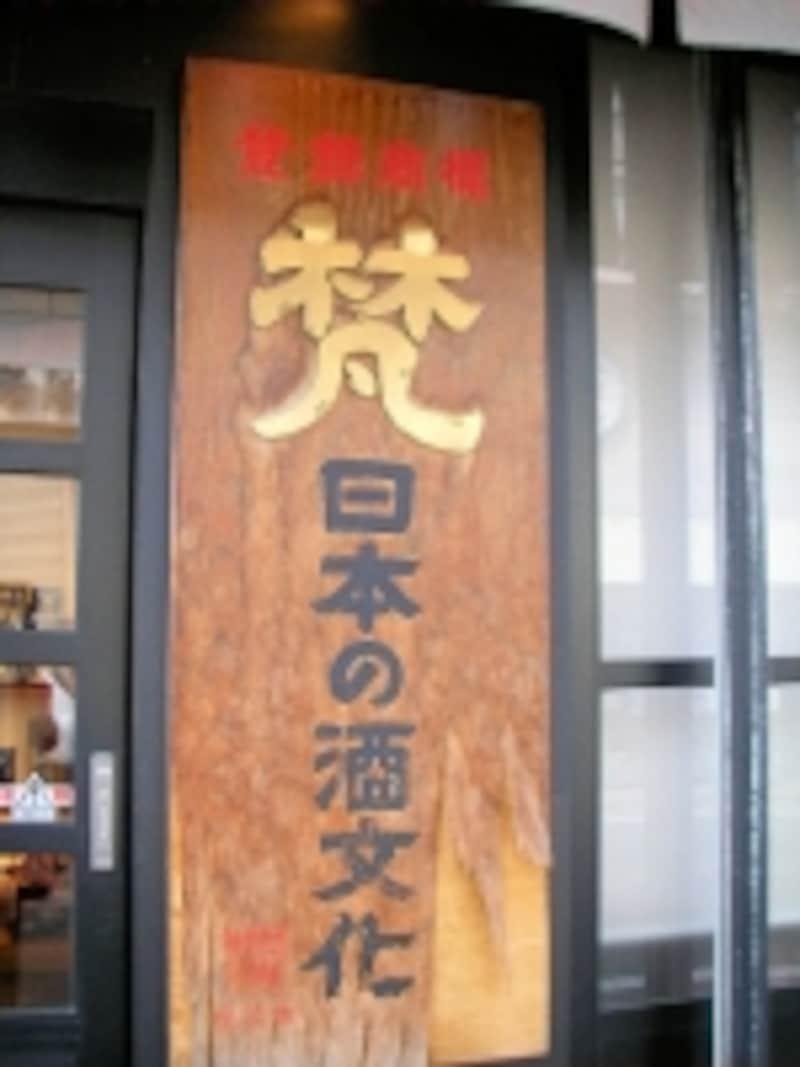 日本の酒文化