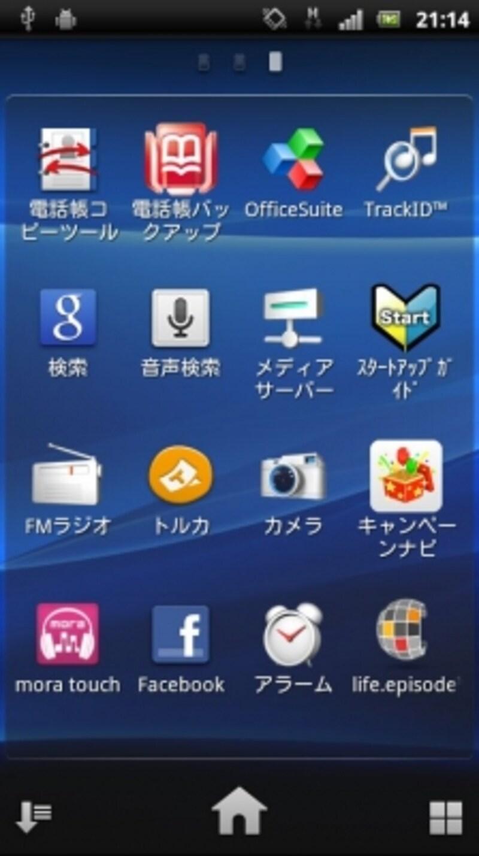 Xperia arcでは、画面左上「電話帳コピーツール」を使ってアドレスをインポートする