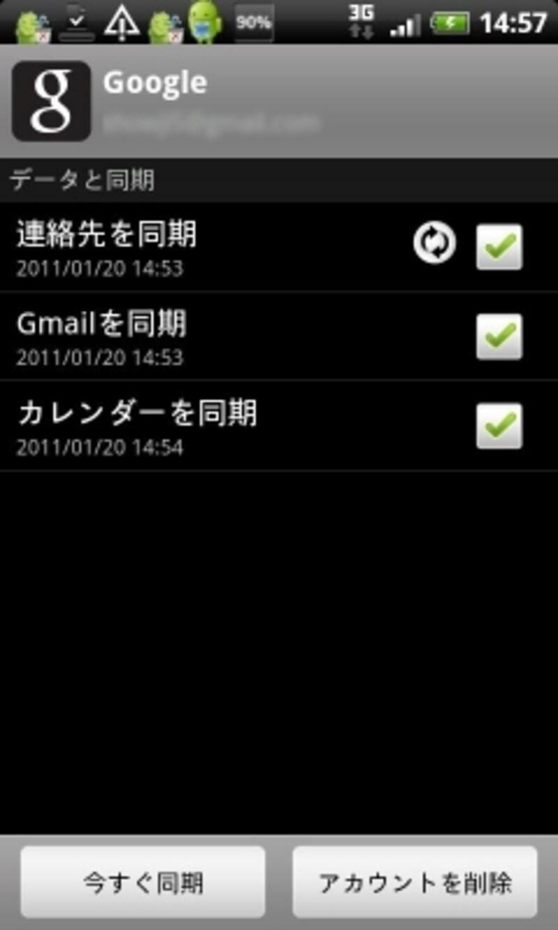 「アカウントと同期」でPCの連絡先と同期する(画面はREGZA Phone T-01C)
