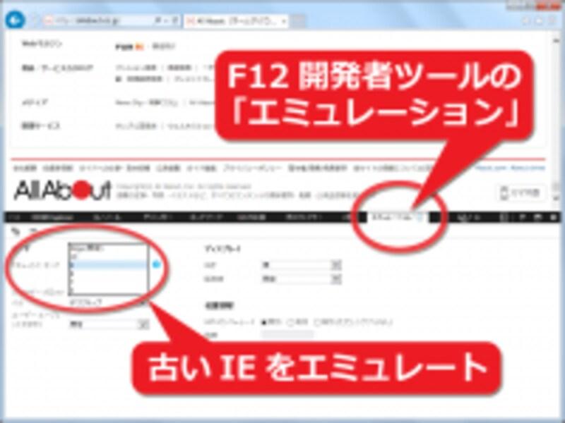 F12開発者ツールで古いIEを再現