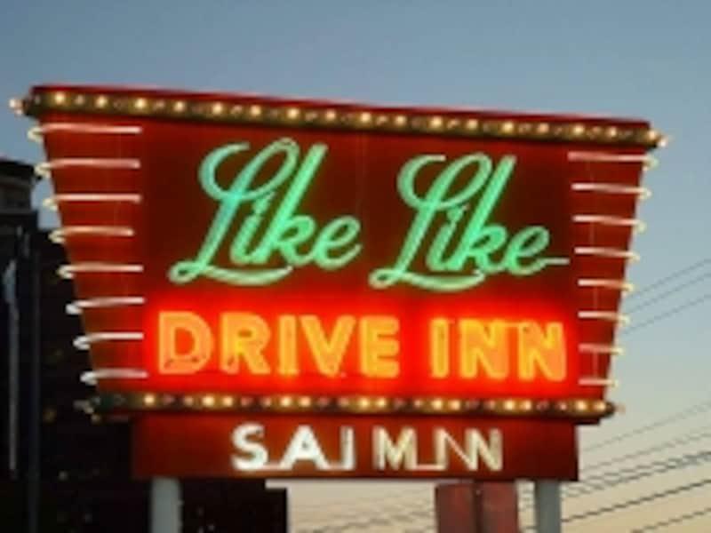 SAIMINの文字が入ったリケリケ・ドライブインのネオン