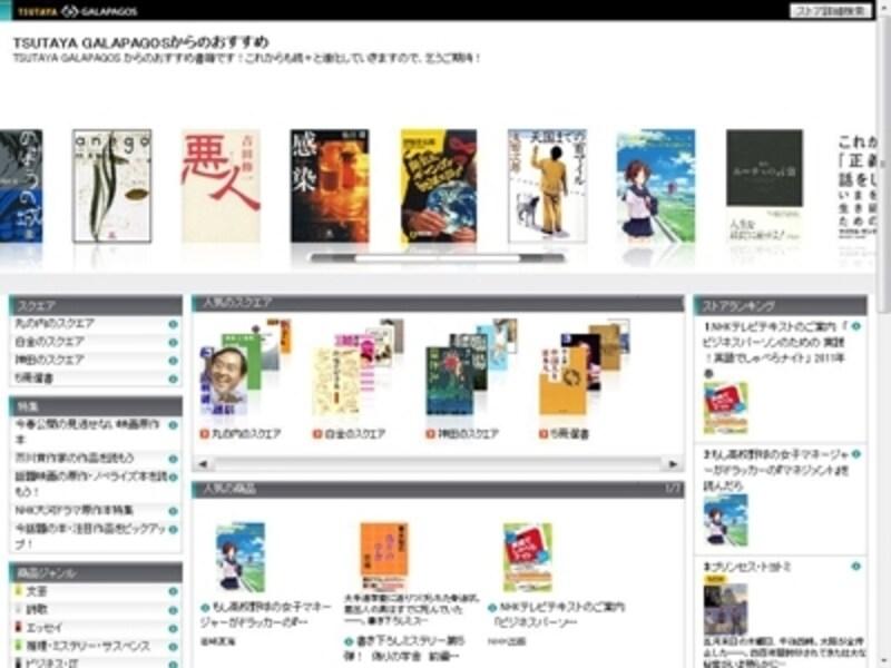 コンテンツストア「TSUTAYAGALAPAGOS」のWebサイト(http://galapagosstore.com/)。書籍だけでなく雑誌、新聞も扱っている