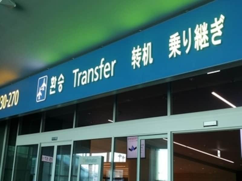 乗り継ぎ標示はどこも緑の文字で統一されています