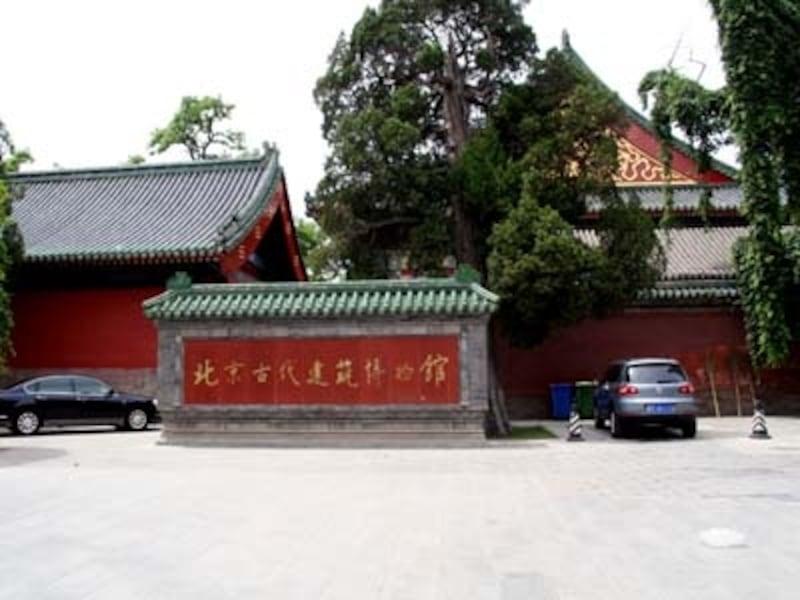古代建築博物館